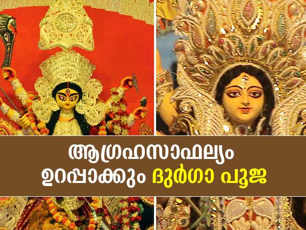 Most read:ആഗ്രഹസാഫല്യവും സംരക്ഷണവും; ദുര്ഗാ പൂജയുടെ നേട്ടങ്ങള് മഹത്തരം
