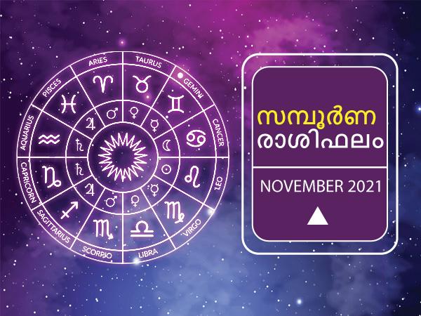 നവംബര് 2021:  വര്ഷാവസാനം 12 രാശിക്കാരുടേയും സമ്പൂര്ണഫലം അറിയാം