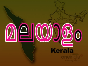 Some Mind Blowing History About Malayalam Language
