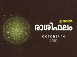Daily Horoscope 14th October 2019 Monday