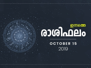 Daily Horoscope Prediction For 15 October 2019