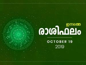 Daily Horoscope Prediction 19th October 2019