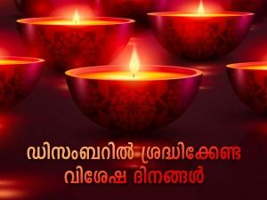 Hindu Auspicious Dates In December 2019