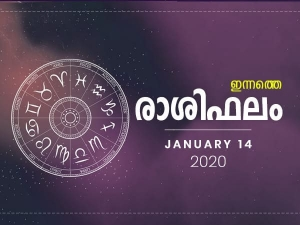 Daily Horoscope Prediction For 14th January 2020