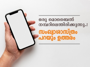 Know Your Lucky Mobile Number With Numerology