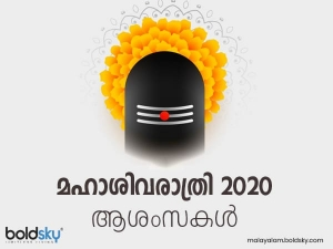 Maha Shivratri 2020 Wishes Images Quotes Facebook And Whatsapp Status Messages In Malayalam