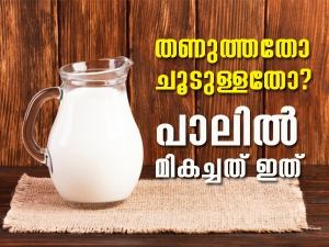 Hot Milk Or Cold Milk Which Is Good For Health
