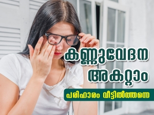 Ayurveda For Eyes Home Remedies To Follow