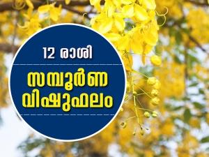Vishu Phalam 2020 Astrology Predictions For 12 Zodiac Signs In Malayalam