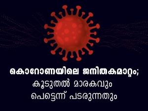 Mutant Most Contagious Coronavirus Strain Has Emerged