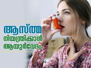 Ayurveda For Asthma Home Remedies To Control Symptoms Of Asthma