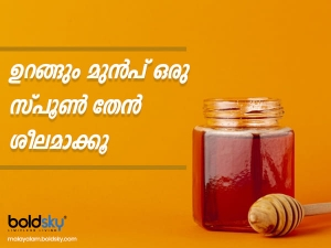 Health Benefits Of Eating Honey Before Sleep