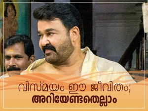 Lesser Known And Interesting Facts About Mohanlal