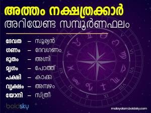 Characteristics Of Atham Nakshathra