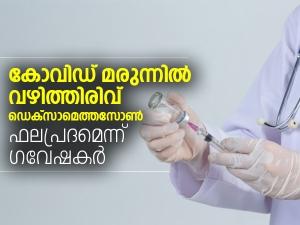Dexamethasone Reduces Death Risk In Severe Coronavirus Cases