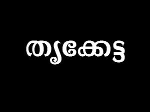 Thriketta Nakshatra Characteristics