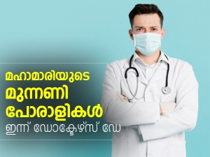 National Doctor S Day 2020 Date Theme History And Why We Celebrate It
