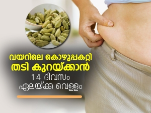 How To Use Cardamom Water For Weight Loss