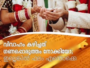 Importance Of Gana Porutham In Marriage