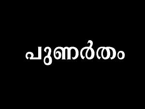 Punartham Star Prediction In Malayalam