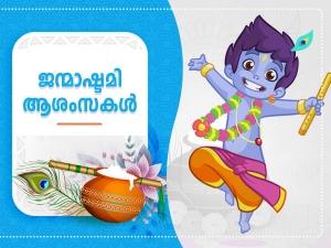 Krishna Janmashtami Date Wishes Images Whatsapp Status Messages In Malayalam
