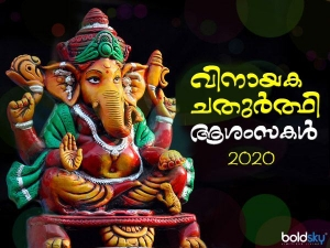 Happy Ganesh Chaturthi Wishes Images Greetings Whatsapp And Facebook Status Messages In Malayalam