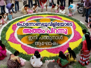 Onam Atham Day Date History And Significance