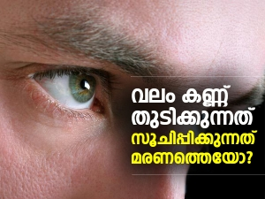 Right Eye Blinking Astrology Meaning In Malayalam