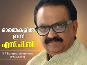 Interesting Facts About Veteran Singer S P Balasubrahmaniam In Malayalam
