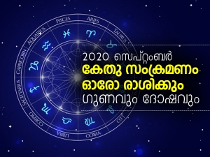 Ketu Transit September 2020 Effects On Your Zodiac Sign In Malayalam