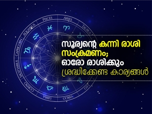 Sun Transit In Virgo On 16 September 2020 Effects On Zodiac Signs In Malayalam