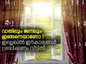 Vastu Tips For Doors And Windows In Malayalam