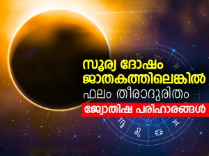 Signs And Remedies Of Weak Sun In Horoscope In Malayalam