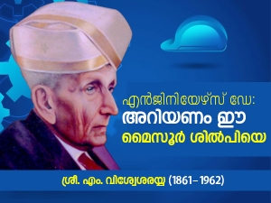 Engineers Day Interesting Facts About Bharat Ratna Sir M Visvesvaraya In Malayalam