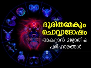 Remedies For Mangal Dosha In Your Birth Chart In Malayalam