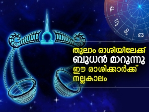 Mercury Transit In Libra On 22 Sep 2020 Effects On Your Zodiac Sign In Malayalam