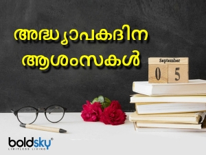 Happy Teachers Day Wishes Images Quotes Whatsapp And Facebook Status Messages In Malayalam