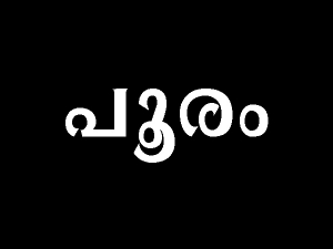 Pooram Star Prediction In Malayalam