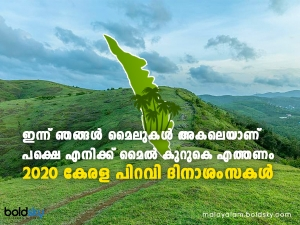 Kerala Piravi 2020 Wishes Quotes Images Whatsapp And Facebook Status In Malayalam