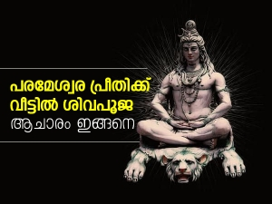 How To Perform Shiva Puja At Home In Malayalam