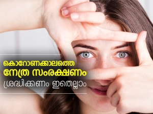 Eye Care Tips During The Coronavirus Pandemic