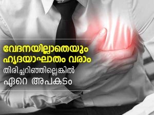 Signs And Symptoms Of Silent Heart Attack In Malayalam