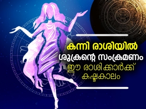 Venus Transits In Virgo On 23 October 2020 Know The Effects On All Zodiac Signs In Malayalam