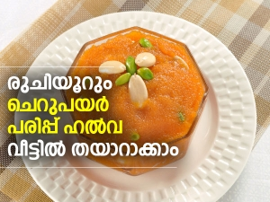 Moong Dal Halwa Recipe In Malayalam