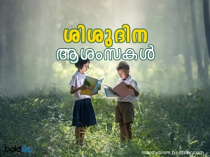 Children S Day Wishes Images Greetings Facebook And Whatsapp Status In Malayalam