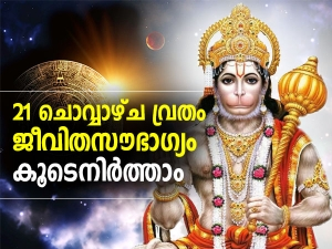 Benefits Of Fasting On Tuesdays In Malayalam