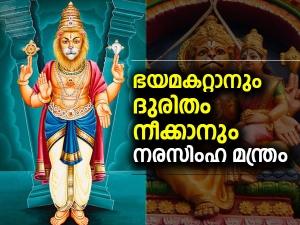 Benefits Of Worshipping Narasimha Swamy