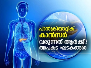 Pancreatic Cancer Causes Symptoms Treatment And Risk Factors In Malayalam