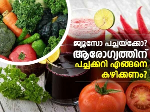 Benefits Of Juicing Vs Eating Your Vegetables In Malayalam