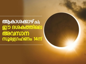 Solar Eclipse December 2020 Date Time And Significance